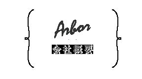Arbor 会社概要